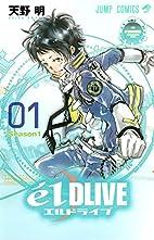 エルドライブ【elDLIVE】 1…