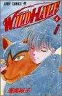 Wild half 6 by 浅美 裕子