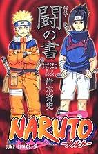 NARUTO秘伝・兵の書―オフィシャル…