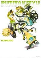 Putitakityu 1990-2006 by Ryu Fujisaki