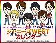 2015.4→2016.3 ジャニーズWESTカレンダー