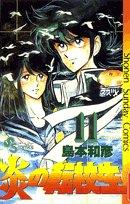 炎の転校生 11 (11) by 島本 和彦