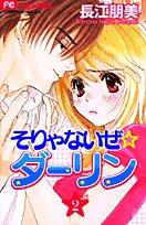 Soryanaize Darling, Vol. 2 by Tomomi Nagae