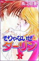 Soryanaize Darling, Vol. 3 by Tomomi Nagae