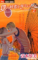 Secret Unrequited Love, Volume 2 by Kotomi…