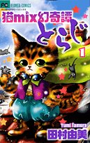 Neko Mix Genkitan Toraji, Vol. 1 by 田村…