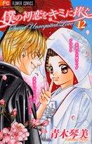 Secret Unrequited Love, Volume 12 by Kotomi…