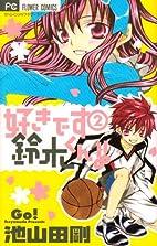 Suki desu Suzuki-kun!!, Vol. 02 by Go…