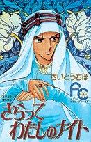 Saratte Watashi no TAITO by さいとう…