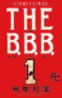 THE B.B.B. 1 (フラワーコミックス)…