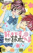 Suki desu Suzuki-kun!!, Vol. 10 (Suki desu…