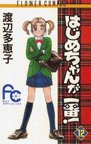 Hajime-chan ga Ichiban!, Volume 12 by Taeko…