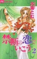 Kindan no Koi de Ikou, Vol. 2 by Tomu Ohmi