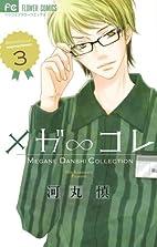 メガ∞コレ 3…