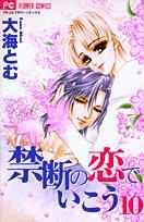 Kindan no Koi de Ikou, Vol. 10 by Tomu Ohmi