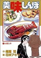 美味しんぼ (1)…