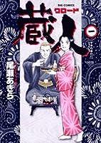 蔵人 1 (ビッグコミックス) by…