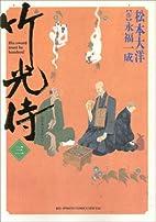 Bamboo Samurai, Volume 3 by Taiyou Matsumoto