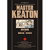 MASTERキートン 1 完全版 (ビッグ コミックス〔スペシャル〕) [コミック]