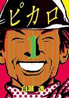 ピカロ 1 (ビッグコミックス) by…