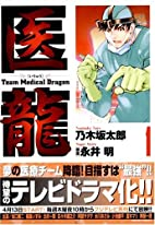医龍—Team Medical Dragon…