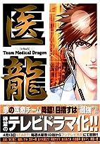 医龍―Team Medical Dragon (4) by Taro…