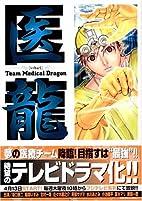 医龍―Team Medical Dragon (7) by Taro…