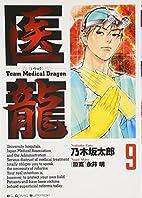 医龍―Team Medical Dragon (9) by…