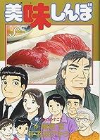 美味しんぼ (93)…