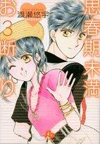Shishunki Miman Okotowari, Vol. 3 by 渡瀬…