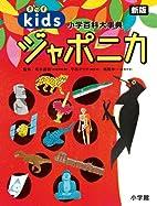 Kizzu japonika : Shogaku hyakka daijiten. by…
