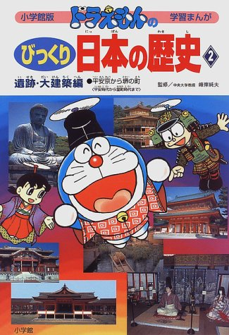 history-of-japan-surprised-doraemon-2-ruins-and-large-construction-hen-to-the-muromachi-era-from-the-town-of-sakai-heian-period-from-heian-kyo-shogakukan-manga-version-learning-1996-isbn-4092533225-japanese-import