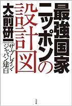 最強国家ニッポンの設計図 by…