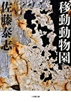 移動動物園 (小学館文庫) by 佐藤…