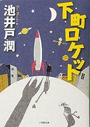 下町ロケット de Jun Ikeido