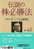 伝説の株必勝法「W.D.ギャンの28鉄…