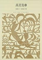 新編日本古典文学全集 (8) 萬葉集…