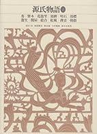 新編日本古典文学全集 (21)…