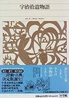 新編日本古典文学全集 (50)…