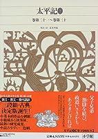 新編日本古典文学全集 (56)…