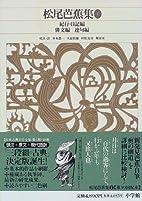 新編日本古典文学全集 (71)…