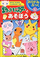 Play with Pokemon (origami book) (1997)…