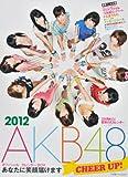 Amazon.co.jp: AKB48オフィシャルカレンダーBOX2012 CHEER UP!~あなたに笑顔届けます~: 小学館: 本