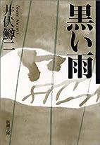 黒い雨 (新潮文庫) by 井伏 鱒二