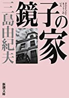 Kyoko's House by Yukio Mishima