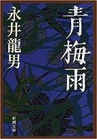 青梅雨 (新潮文庫) by 永井 龍男