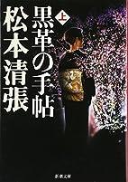 黒革の手帖〈上〉 (新潮文庫) by…
