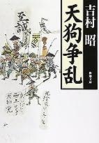 天狗争乱 (新潮文庫) by 吉村 昭