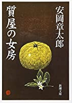 質屋の女房 (新潮文庫) by 安岡…