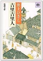 吉里吉里人 (中巻) (新潮文庫) by…